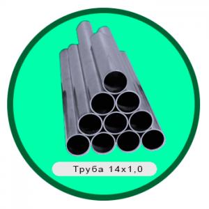 Труба 14х1,0