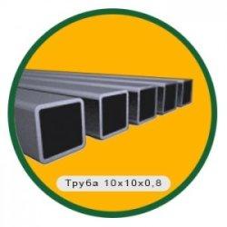 Труба 10x10x0,8