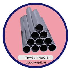 Труба 14х0,8