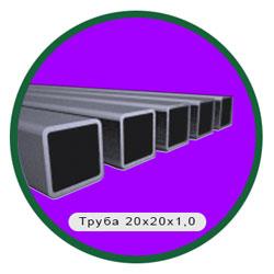 Труба 20x20x1-0