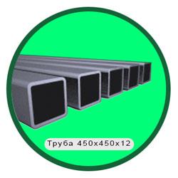 Труба 450x450x12