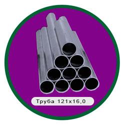 Труба 121х16