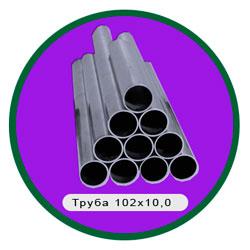 Труба 102х10
