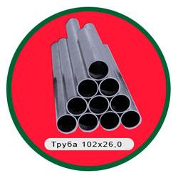 Труба 102х26