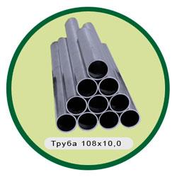 Труба 108х10