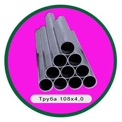 Труба 108х4