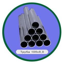 Труба 108х8
