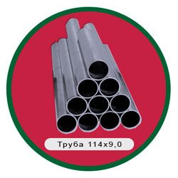 Труба 114х9
