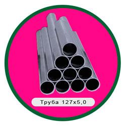 Труба 127х5
