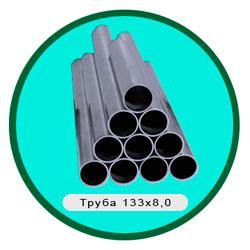 Труба 133х8