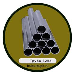 Труба 32х3