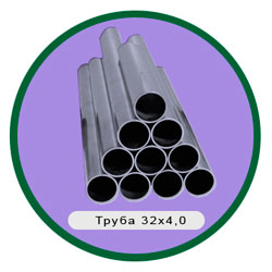 Труба 32х4,0