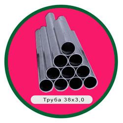 Труба 38х3