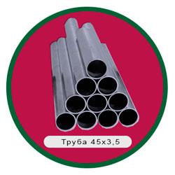 Труба 45х3,5