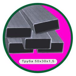 Труба 50x30x1,5