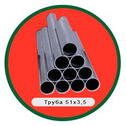 Труба 51х3,5