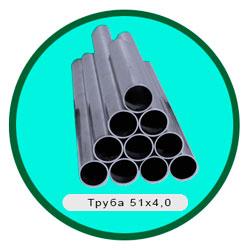 Труба 51х4