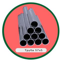 Труба 57х5