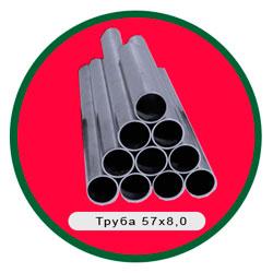 Труба 57х8