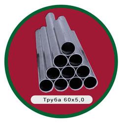 Труба 60х5