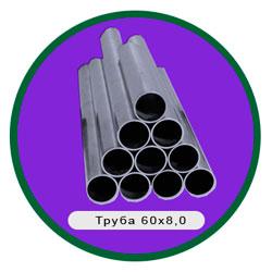 Труба 60х8