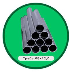 Труба 68х12