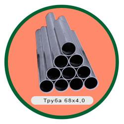 Труба 68х4