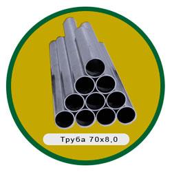 Труба 70х8