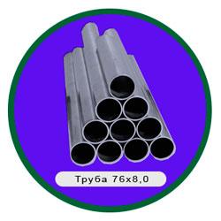 Труба 76х8
