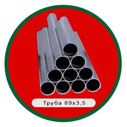 Труба 89х3,5