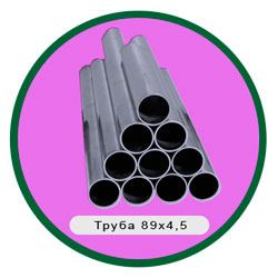 Труба 89х4,5