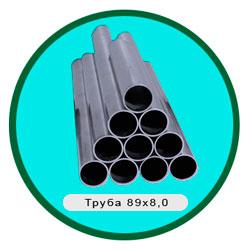Труба 89х8