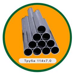 Труба 114х7