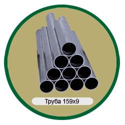 Труба 159х9