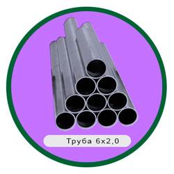 Труба 6х2,0