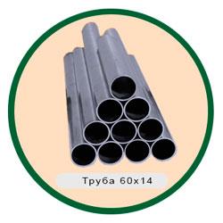 Труба 60х14