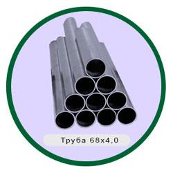 Труба 68х4,0