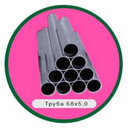 Труба 68х5,0