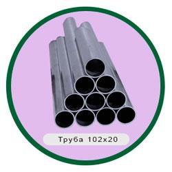 Труба 102х20