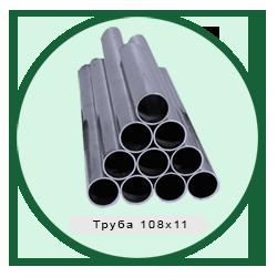 Труба 108х11