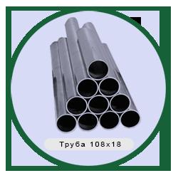 Труба 108х18