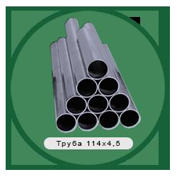 Труба 114х4,5