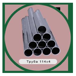 Труба 114х4