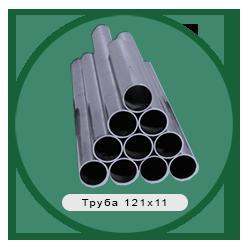 Труба 121х11