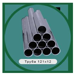 Труба 121х12