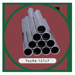 Труба 121х7
