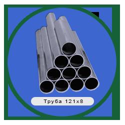 Труба 121х8
