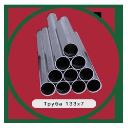 Труба 133х7