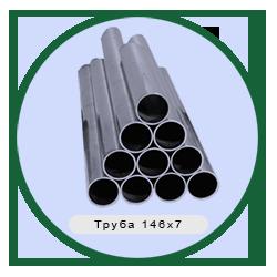 Труба 146х7
