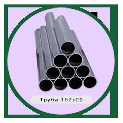 Труба 152х20
